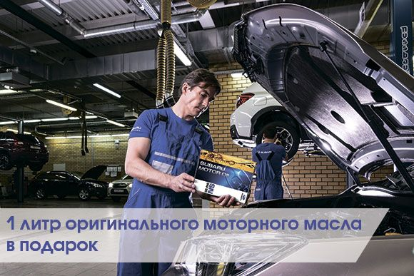 main-foto-oil-subaru.jpg